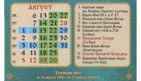 Август - это знаменательный месяц для православных верующих