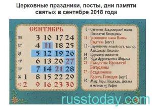 Календарь церковных праздников в сентябре 2018 года в России