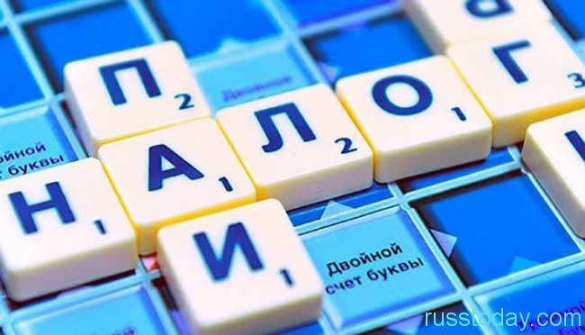 Стоит ли ожидать в России повышения налогов