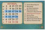 Календарь церковных праздников в октябре 2018 года в России