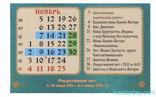 Календарь церковных праздников в ноябре 2018 года в России
