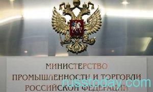 выступил Минпромторг Российской Федерации