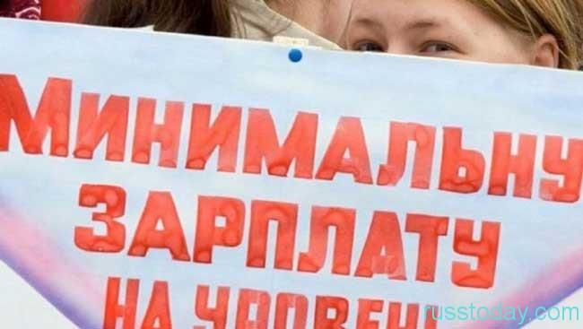 Минимальный уровень оплаты труда для россиян