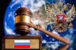 Законодательство в РФ