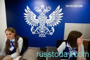 «Почта России» сегодня ...