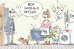 Сегодня многие россияне страдают от долгов