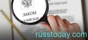 В законодательстве России...