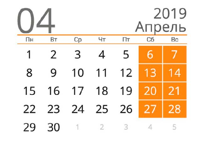 апрель 2019 года