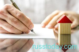 Стоимость регистрации недвижимости