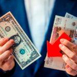 Последние новости про девальвацию 2020 в России