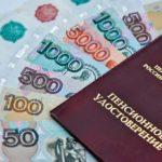 Повышение пенсий в 2020 году в России