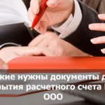 В какие сроки происходит открытие расчетного счета после регистрации ООО