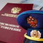 Военные пенсии с 1 января 2020 года в России