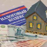 Налог на имущество организаций и физических лиц в 2020 году
