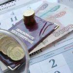 Какая будет пенсия по старости в 2020 году?