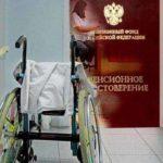 Будет ли повышение пенсии инвалидам в 2020 году?
