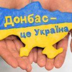 Судьба Донбасса на 2020 год