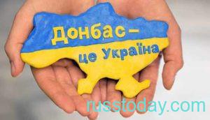 """Поделка на руках с надписью """"Донбасс - это Украина"""""""
