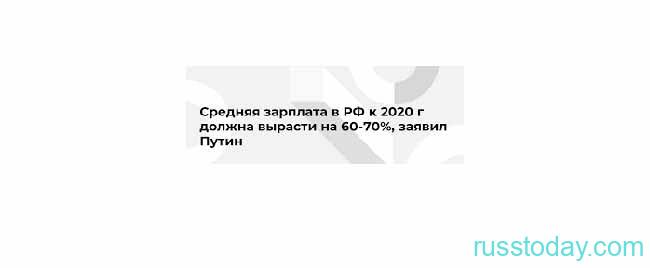 Заявление Путина о повышении заработной платы