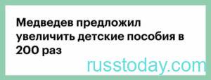 Заявление Медведева о повышении пособий