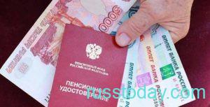 Руби и пенсионное удостоверение
