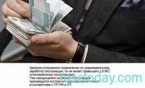 Закон правительства РФ о пенсиях госслужащим
