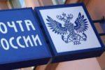 Эмблема Почты России