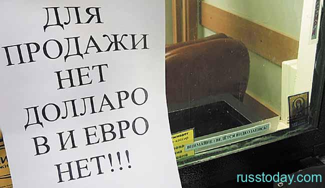 Надпись нет продажи доллара и евро