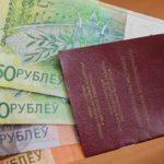 Когда будет повышение пенсии в Белоруссии в 2020 году?