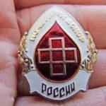 Льготы и выплаты на 2020 год почетному донору России