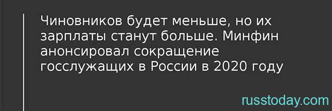 Анонс сокращения госслужащих в РФ