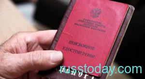 Пенсионное удостоверение и паспорт