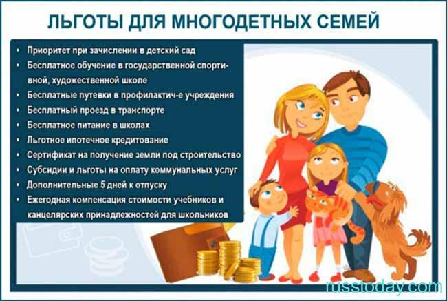 Льготы для многодетных семей