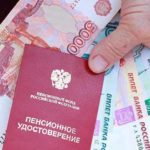 Изменения в пенсионном законодательстве с 2020 года в России