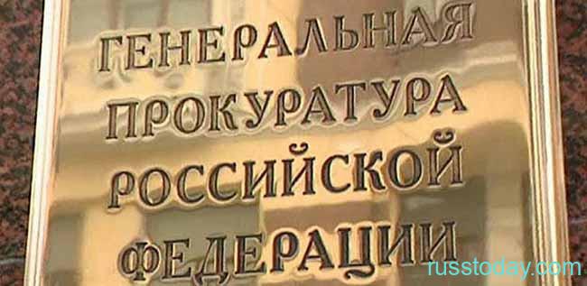 Вывеска Генеральная прокуратура РФ