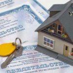 Документы для регистрации недвижимости с 1 января 2020 года
