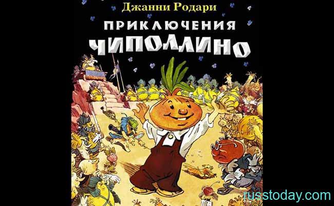 """Книжка """"Приключения Чиполлино"""""""