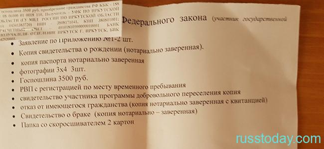 Документы для переезда в Россию из Казахстана