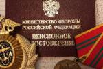 Пенсионное удостоверение и военные награды