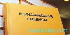 Книга Профстандартов