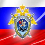 Реорганизация СК России 2019-2020