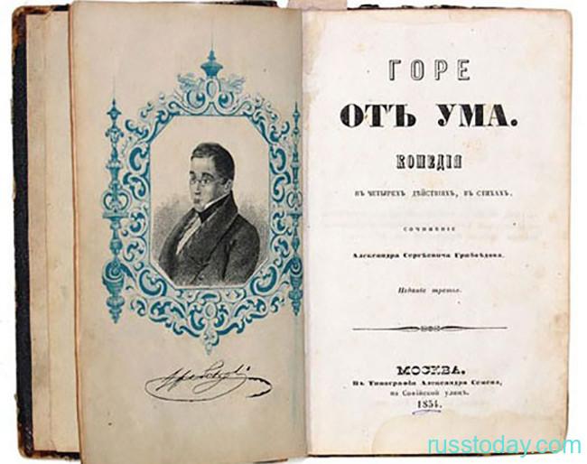 """Книга """"Горе от ума"""" Грибоедова"""