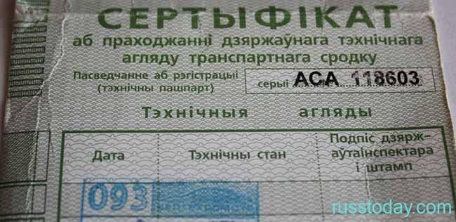Белорусский сертификат техосмотра