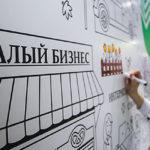 Что ждет малый бизнес в 2020 году в России?