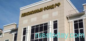 Здание Пенсионного Фонда России