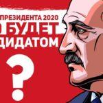 Когда следующие выборы президента в РБ в 2020 году?