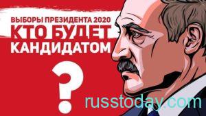 выборы президента в РБ