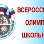 Официальный сайт всероссийской олимпиада школьников 2019-2020 года