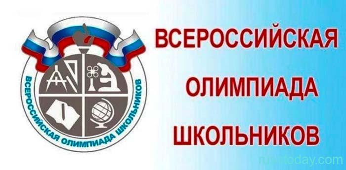 сайт всероссийской олимпиада школьников