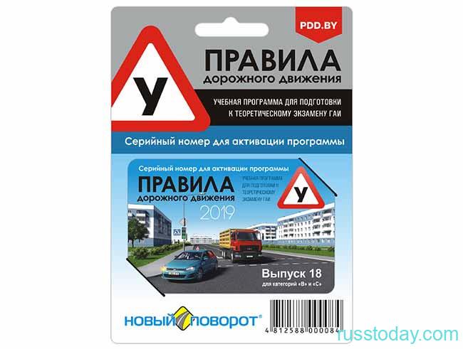 Сборник правил ПДД Беларуси